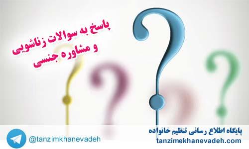 پاسخ به سوالات جنسی،زناشویی و مشاوره ازدواج- خرداد