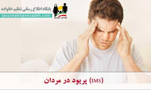 پریود در مردان (IMS)