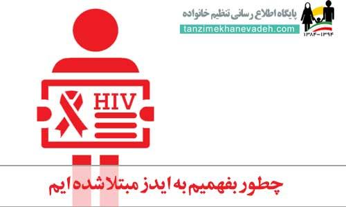 چطور بفهمیم به ایدز مبتلا شده ایم