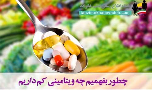 چطور بفهمیم چه ویتامینی کم داریم