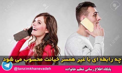 چه رابطه ای با غیر همسر خیانت محسوب می شود
