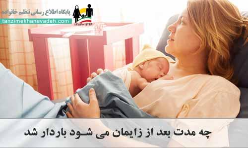 چه مدت بعد از زایمان می شود باردار شد