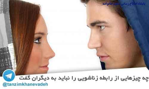چه چیزهایی از رابطه زناشویی را نباید به دیگران گفت