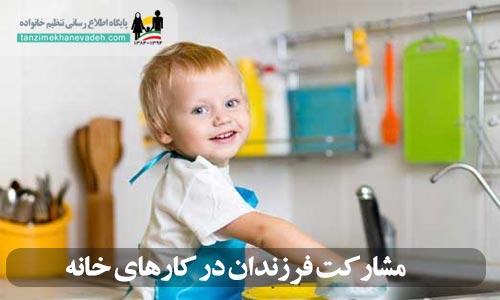 وظایف کودکان 4 تا 12 ساله در مشارکت کارهای خانه