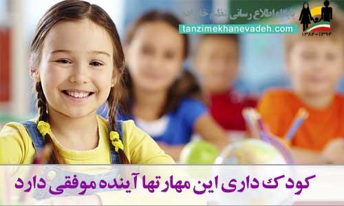 کودک داری این مهارتها آینده موفقی دارد