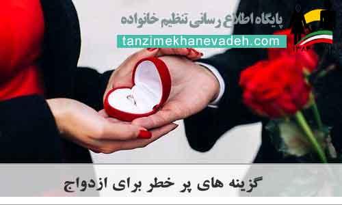 گزینه های پر خطر برای ازدواج