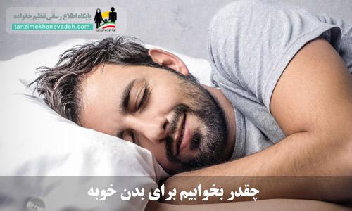 چقدر بخوابیم برای بدن خوبه
