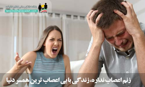زنم اعصاب نداره، زندگی با بی اعصاب ترین همسر دنیا