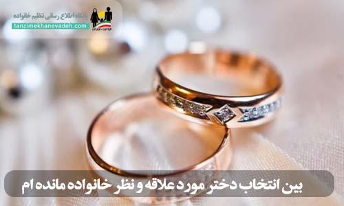 بین انتخاب دختر مورد علاقه و نظر خانواده مانده ام-مشاوره ازدواج