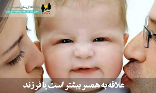 علاقه به همسر بیشتر است یا فرزند