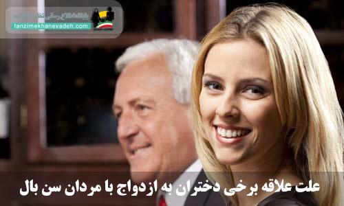 علت علاقه برخی دختران به ازدواج با مردان سن بالا
