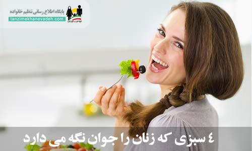 4 سبزی که زنان را جوان نگه می دارد