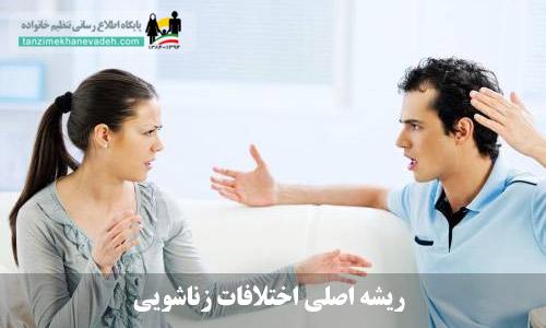 ریشه اصلی اختلافات زناشویی