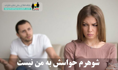شوهرم حواسش به من نیست