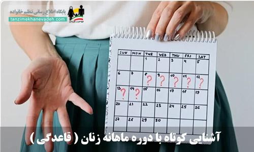 آشنایی کوتاه با دوره ماهانه زنان ( قاعدگی )