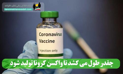 چقدر طول می کشد تا واکسن کرونا تولید شود