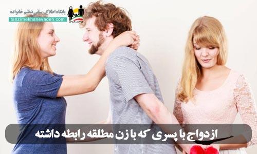 ازدواج با پسری که با زن مطلقه رابطه داشته