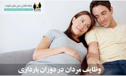 وظایف مردان در دوران بارداری
