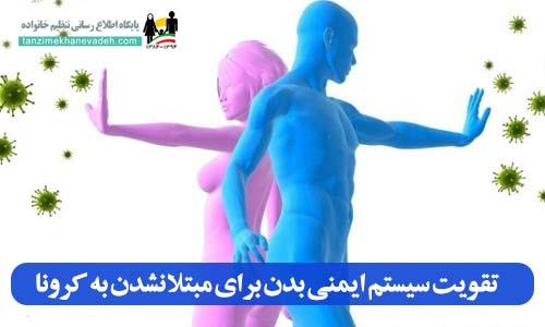 تقویت سیستم ایمنی بدن برای مبتلا نشدن به کرونا