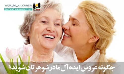 چگونه عروس ایدهآل مادرشوهرتان شوید؟