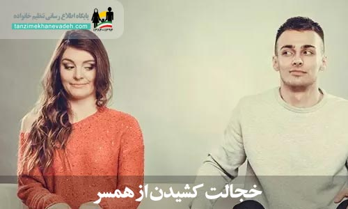 خجالت کشیدن از همسر