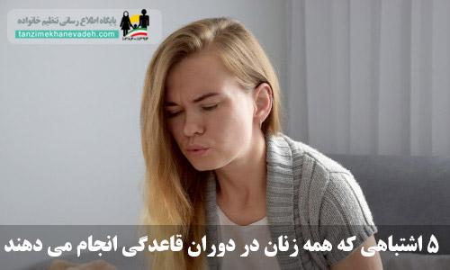5 اشتباهی که همه زنان در دوران قاعدگی انجام می دهند