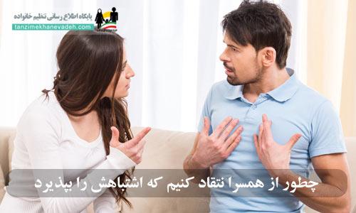 چطور از همسر انتقاد کنیم که اشتباهش را بپذیرد