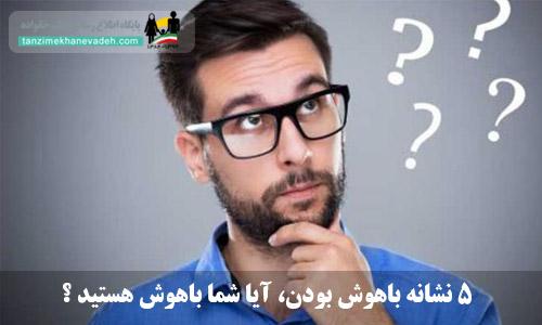 5 نشانه باهوش بودن، آیا شما باهوش هستید؟