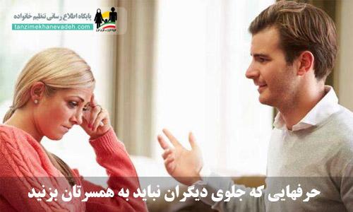 حرفهایی که جلوی دیگران نباید به همسرتان بزنید