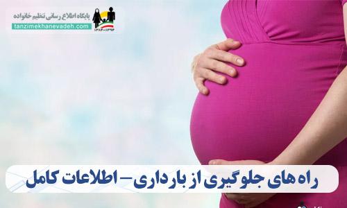 راه های جلوگیری از بارداری مرجع کامل
