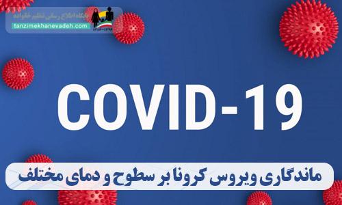 زمان ماندگاری ویروس کرونا(COVID-19) بر سطوح و دمای مختلف
