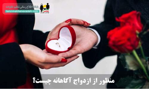 منظور از ازدواج آگاهانه چیست؟