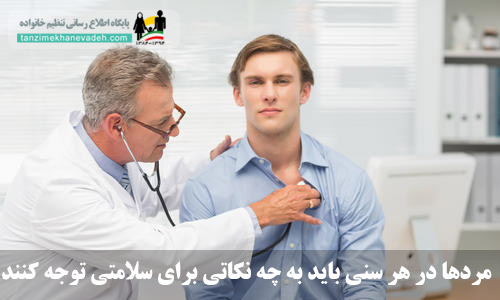 مردها در هر سنی باید به چه نکاتی برای سلامتی توجه کنند