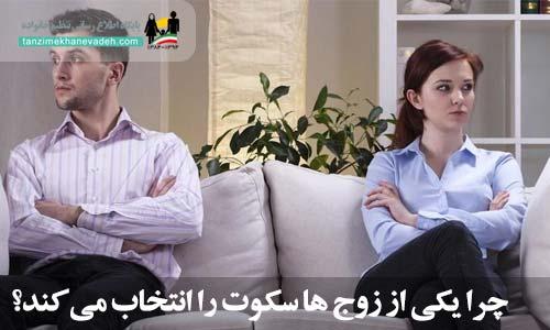 چرا یکی از زوج ها سکوت را انتخاب میکند؟