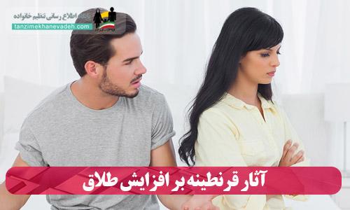 آثار قرنطینه بر افزایش طلاق