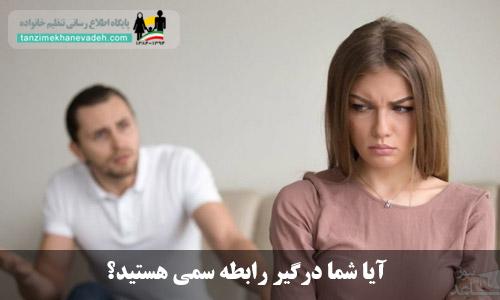 آیا شما درگیر رابطه سمی هستید؟