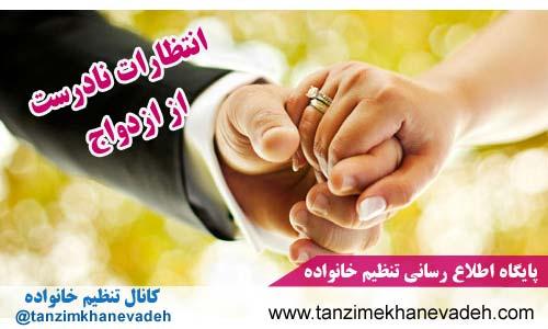 انتظارات نادرست از ازدواج