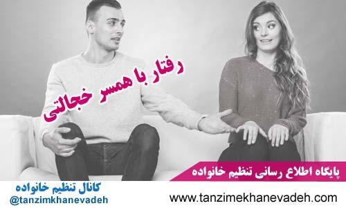 رفتار با همسر خجالتی و کم رو
