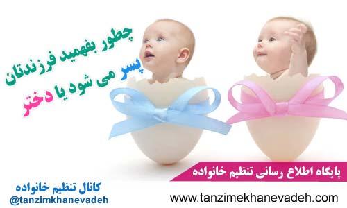 چطور بفهمید فرزندتان پسر می شود یا دختر