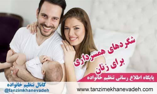 شگردهای زنانه برای همسرداری
