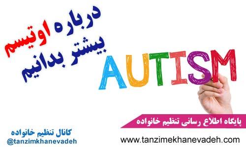 درباره اوتیسم بیشتر بدانیم