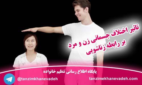 تاثیر اختلاف جسمانی زن و مرد بر رابطه زناشویی