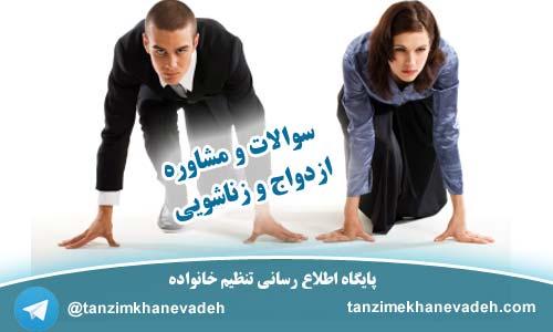 سوالات و مشاوره ازدواج و زناشویی