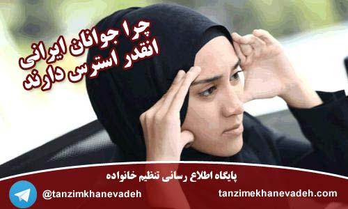 چرا جوانان ایرانی انقدر استرس دارند