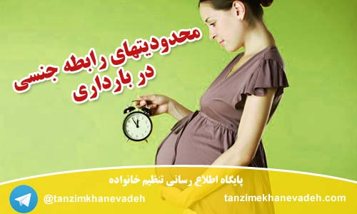 محدودیتهای رابطه جنسی در بارداری