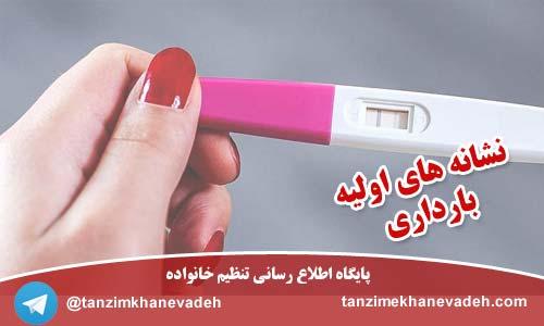 15 نشانه اولیه بارداری