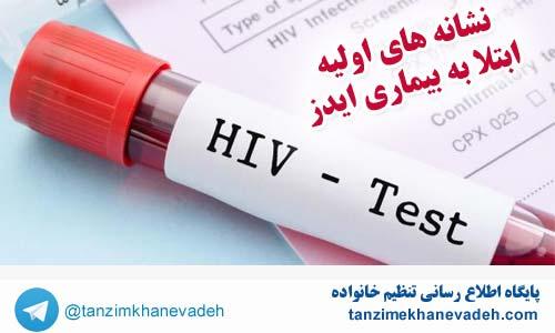 نشانه های اولیه ابتلا به بیماری ایدز (HIV)