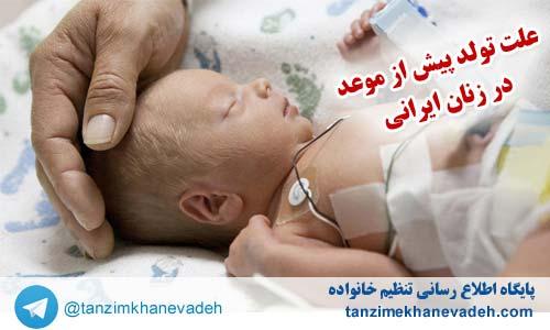 علت تولد پیش از موعد در زنان ایرانی