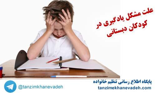 علت مشکل یادگیری در کودکان دبستانی