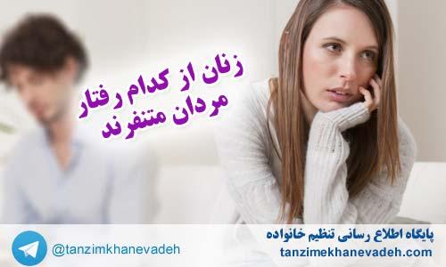 زنان از کدام رفتار مردان متنفرند